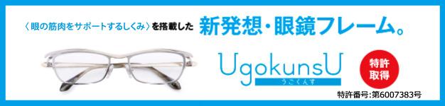 新発想・眼鏡フレーム。