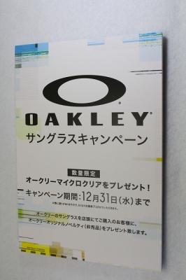 オークリー